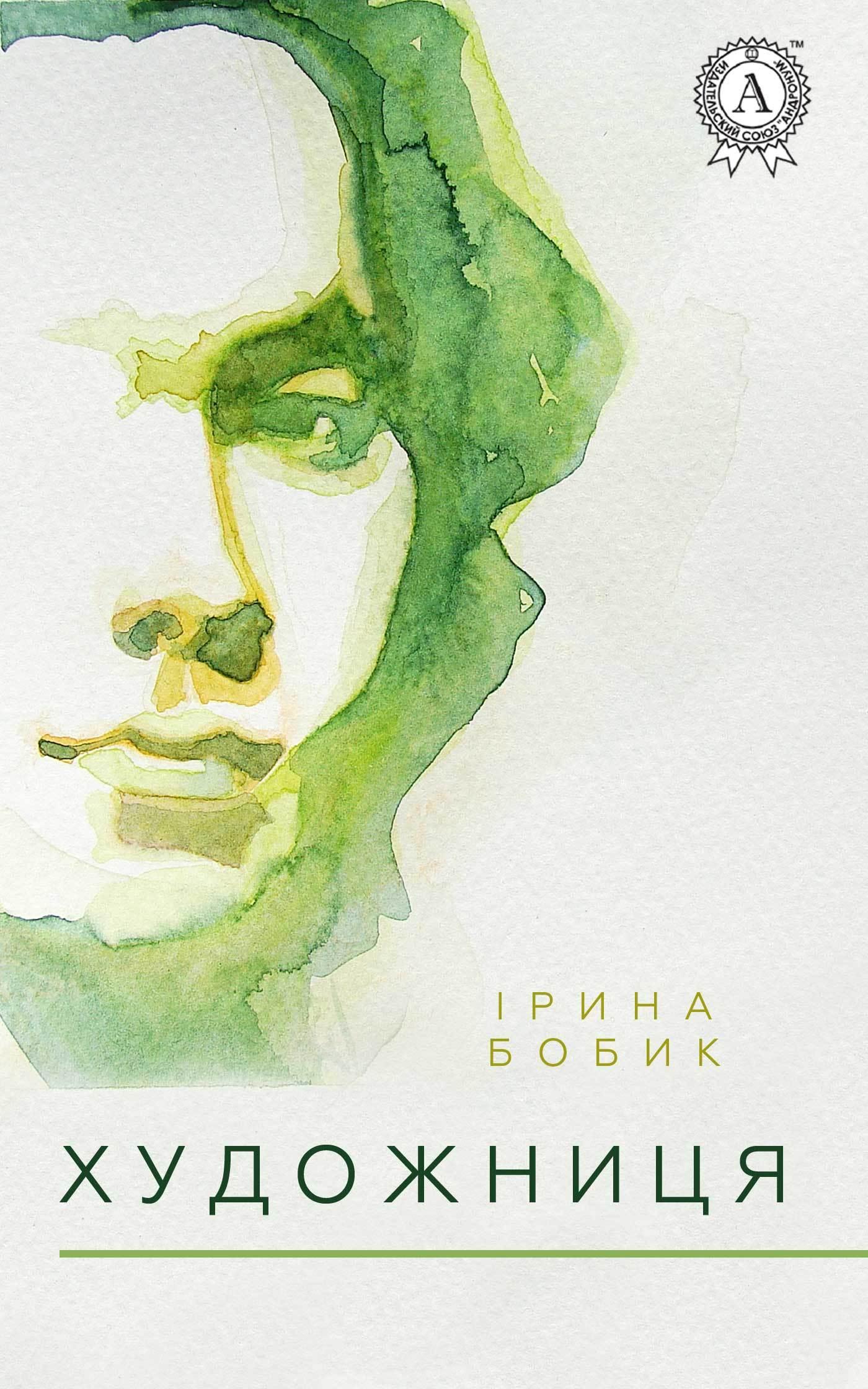 Ірина Бобик Художниця ірина бобик художниця