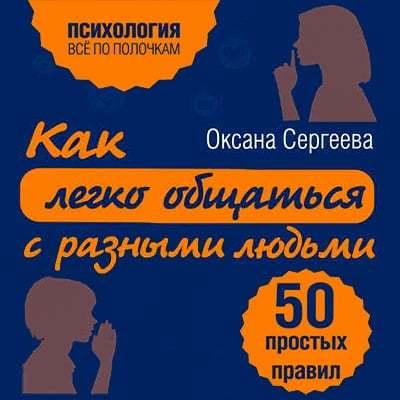 Оксана Сергеева Как легко общаться с разными людьми. 50 простых правил оксана сергеева язык жестов как читать мысли без слов 49 простых правил