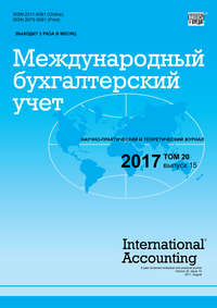 Отсутствует - Международный бухгалтерский учет № 15 2017