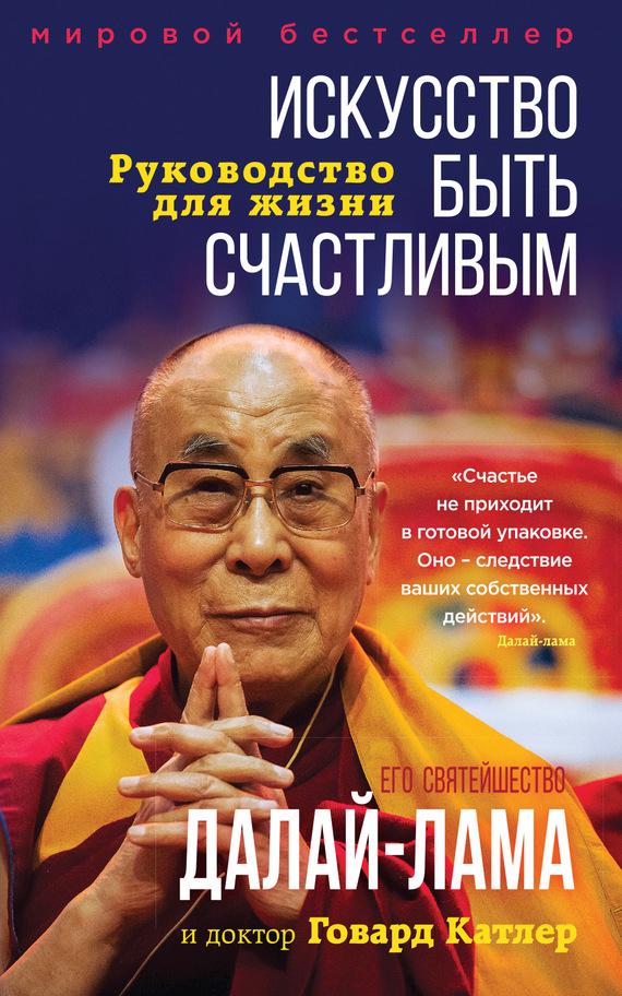 Далай-лама XIV Искусство быть счастливым