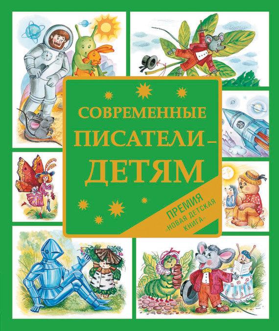 Владимир Благов, Алексей Олейников - Современные писатели – детям. Сказки