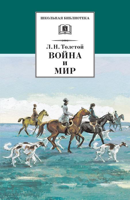 Лев Толстой Война и мир. Том 2 война и мир книга 2 том 3 4