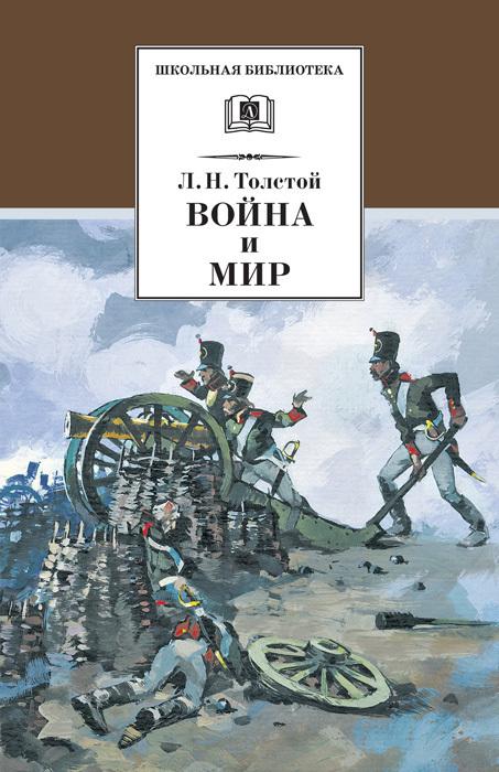Лев Толстой Война и мир. Том 1 эксмо война и мир в футболе коллекционное издание