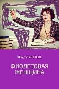 Виктор Елисеевич Дьяков - Фиолетовая женщина