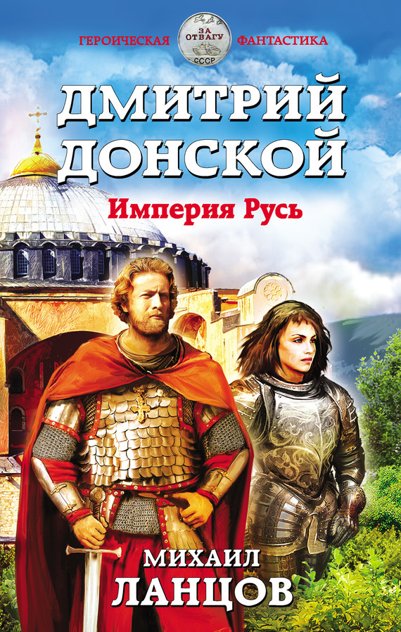 Михаил Ланцов Дмитрий Донской. Империя Русь