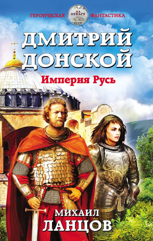 Ланцов михаил алексеевич книги скачать бесплатно