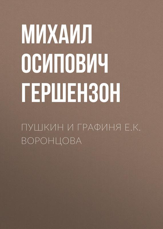 Михаил Осипович Гершензон бесплатно