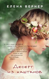 Елена Вернер - Десерт из каштанов