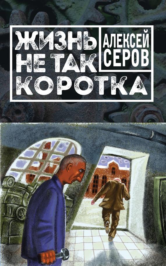 Алексей Серов Жизнь не так коротка (сборник) алексей витаков алексей витаков не касаясь земли