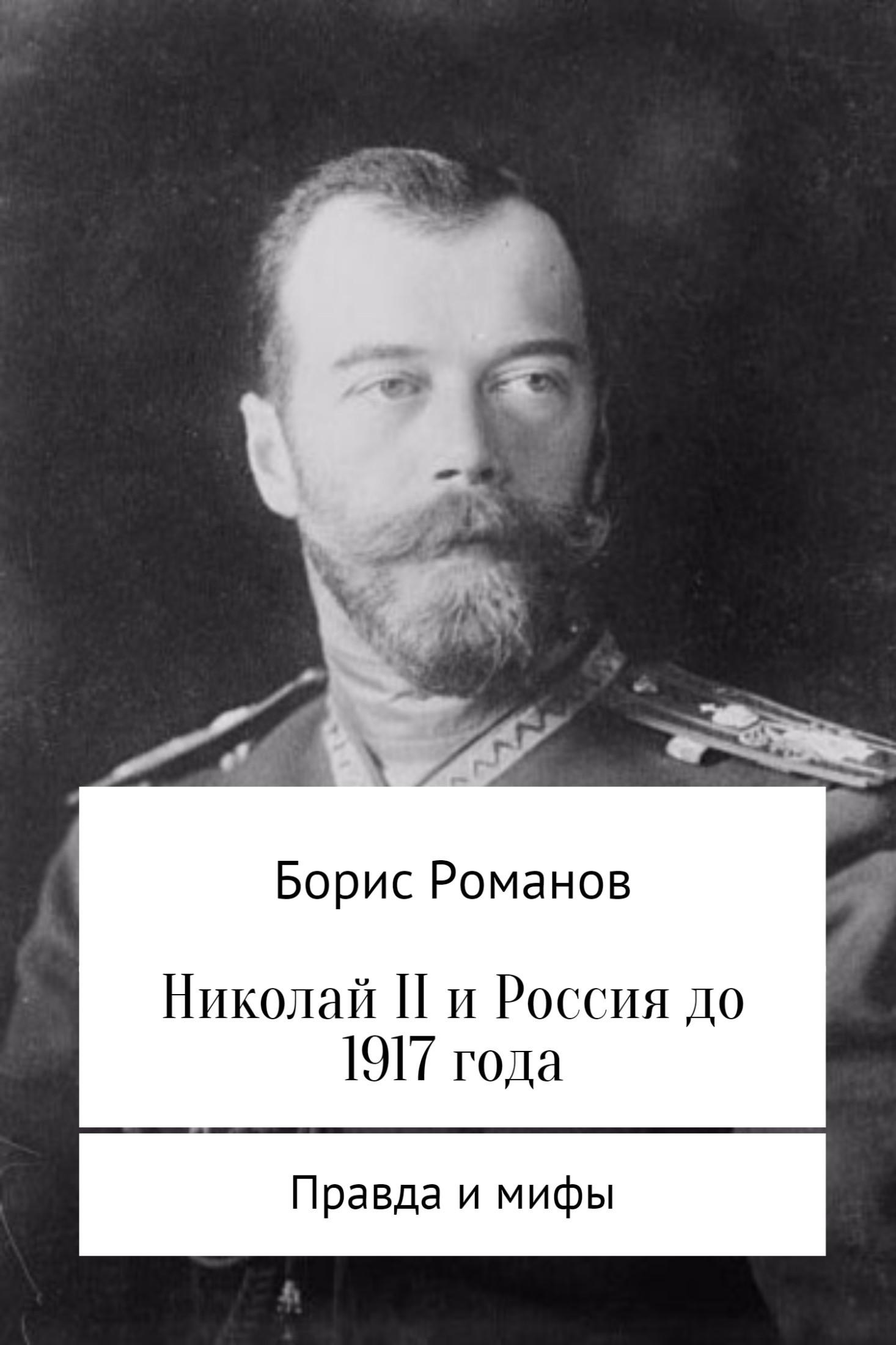 Борис Романов Николай II и Россия до 1917 года алиб сказки гауфа до 1917 года