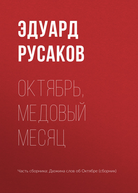 Эдуард Русаков бесплатно