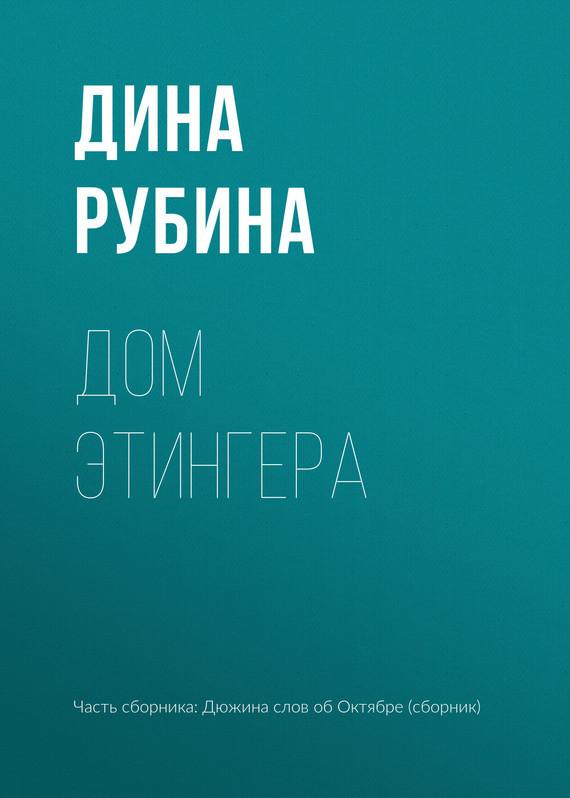 Дина Рубина Дом Этингера рубина д русская канарейка голос