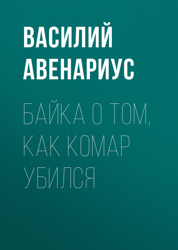 Василий Авенариус Байка о том, как комар убился василий авенариус юношеские годы пушкина