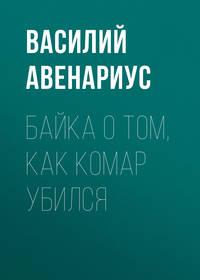 Василий Авенариус - Байка о том, как комар убился