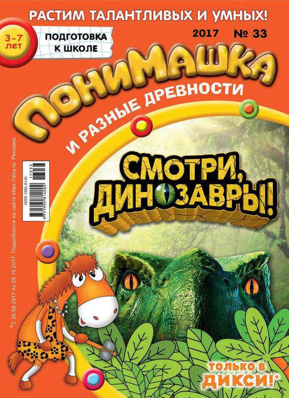 Открытые системы ПониМашка. Развлекательно-развивающий журнал. №33/2017 обучающие мультфильмы для детей где