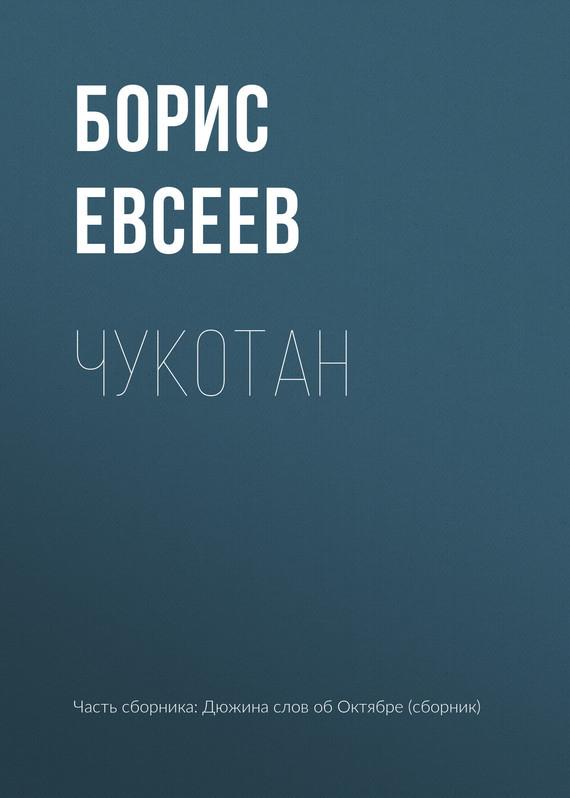 Борис Евсеев Чукотан борис евсеев чайковский или волшебное перо