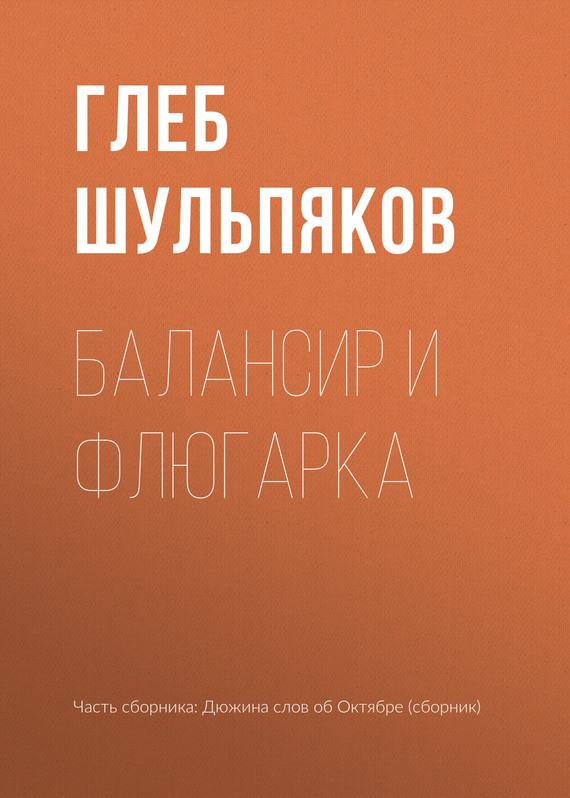 Глеб Шульпяков Балансир и Флюгарка глеб шульпяков книга синана сердце затемным босфором