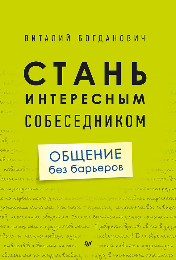 Виталий Богданович бесплатно