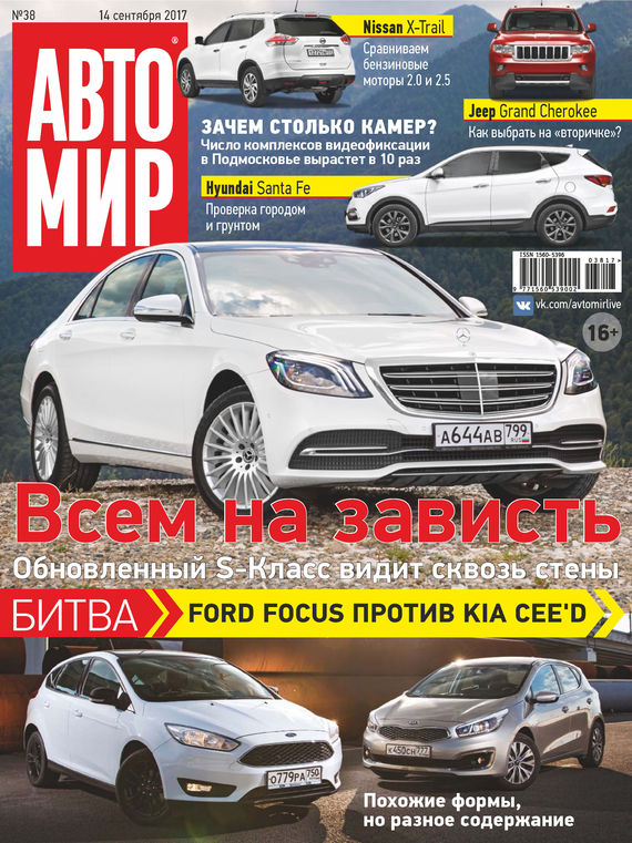 Отсутствует АвтоМир №38/2017 отсутствует автомир 36 2017