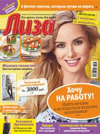 Отсутствует - Журнал «Лиза» №38/2017