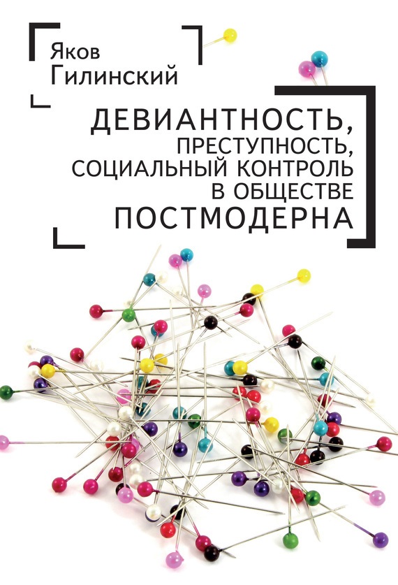 Я. И. Гилинский Девиантность, преступность, социальный контроль в обществе постмодерна
