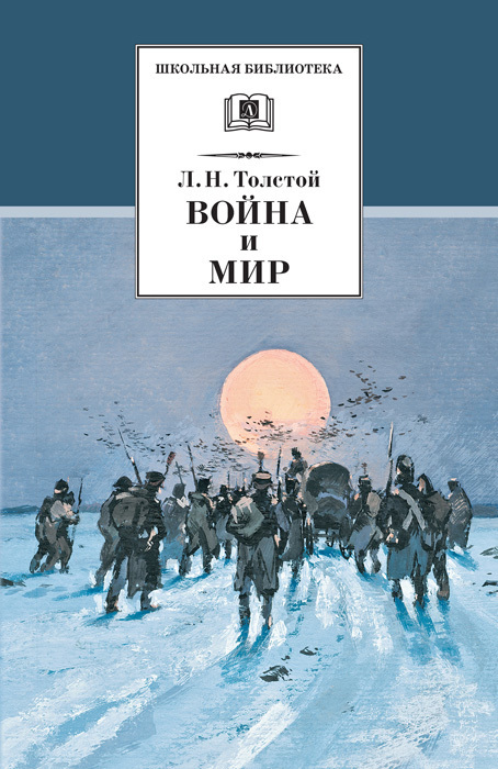 Лев Толстой Война и мир. Том 4 война и мир книга 2 том 3 4