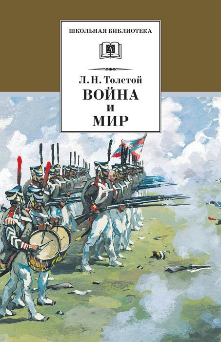 Лев Толстой Война и мир. Том 3 война и мир книга 2 том 3 4