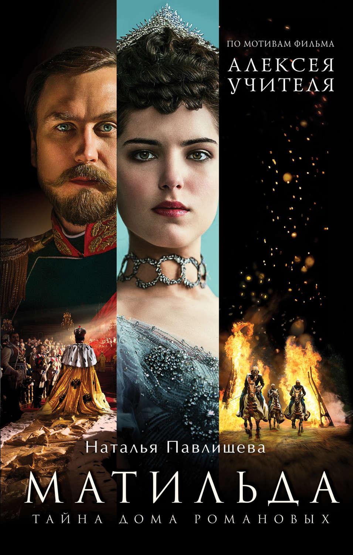 Скачать бесплатно книгу романовы династия в романах