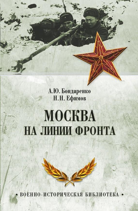Александр Бондаренко, Николай Ефимов - Москва на линии фронта