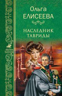Ольга Елисеева - Наследник Тавриды