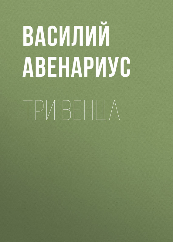 Василий Авенариус Три венца василий алферов на исходе лета