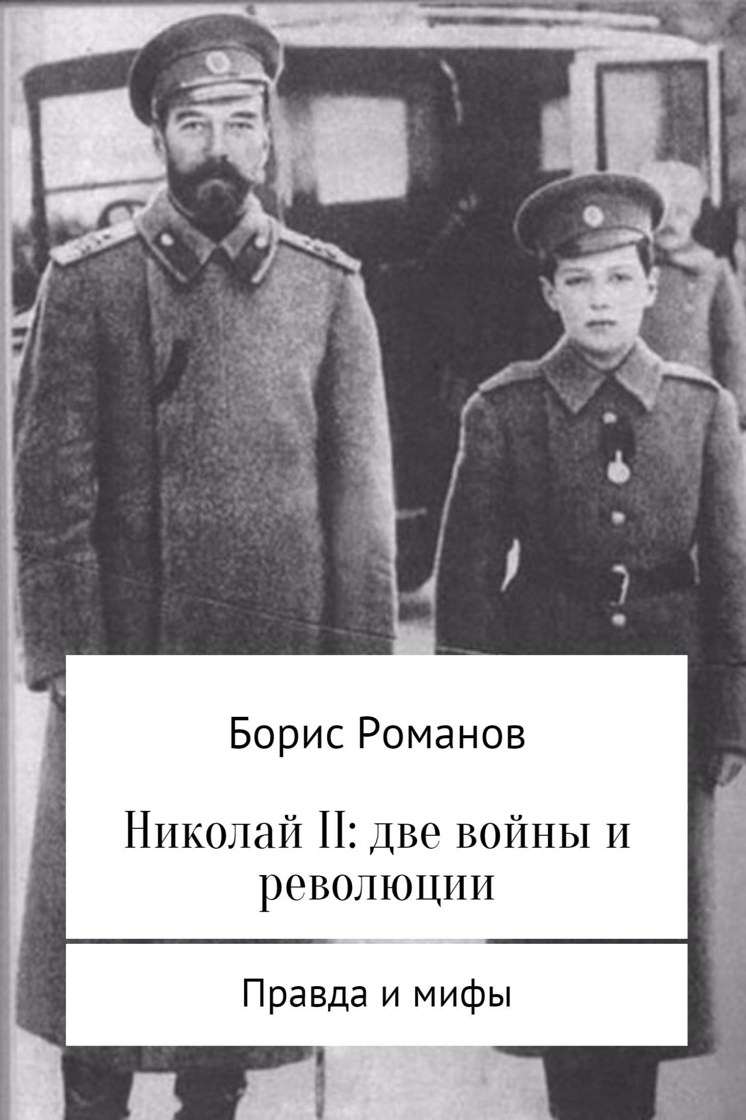 Борис Романов Николай II: две войны и революции шахмагонов николай фёдорович екатерина ii в любви и супружестве