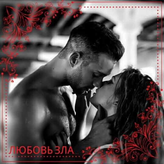 где купить Нина Кислицына Любовь зла по лучшей цене