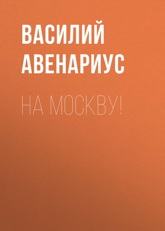 На Москву! от ЛитРес