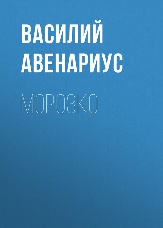 Василий Авенариус Морозко василий авенариус юношеские годы пушкина