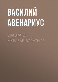 Василий Авенариус - Сказка о муравье-богатыре