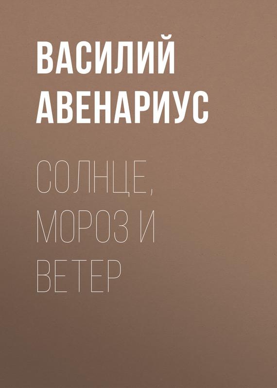 Василий Авенариус Солнце, Мороз и Ветер василий авенариус юношеские годы пушкина