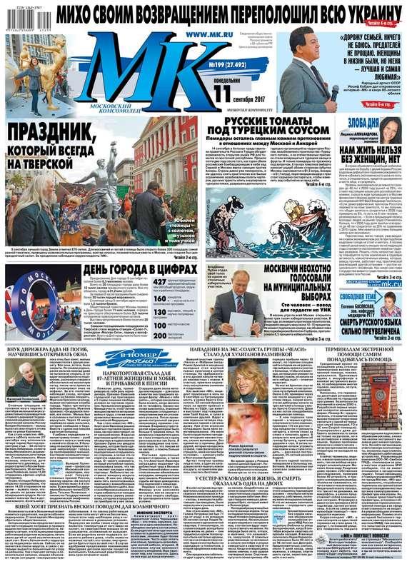 МК Московский Комсомолец 199-2017