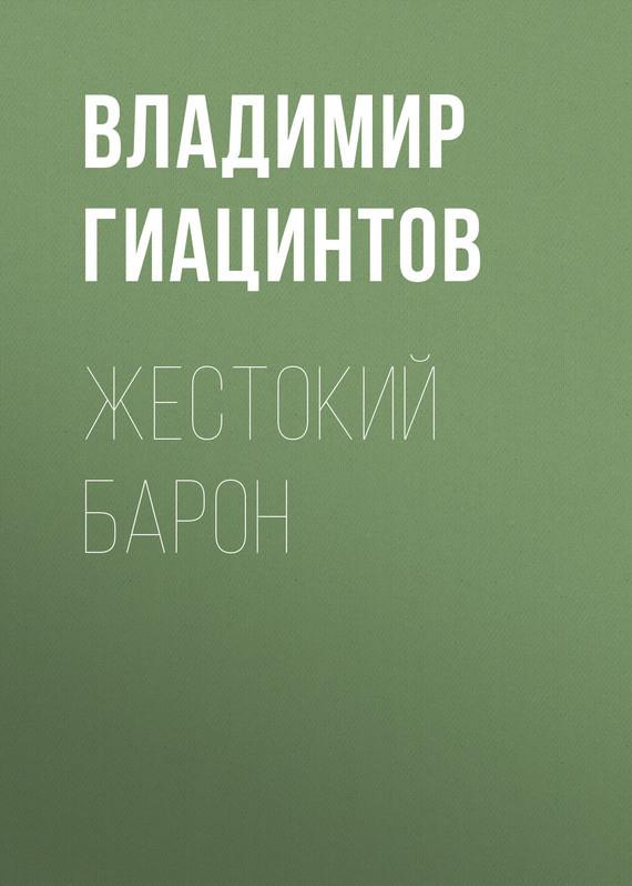 Владимир Гиацинтов бесплатно
