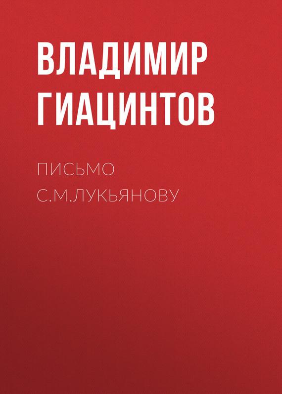 Письмо С.М.Лукьянову