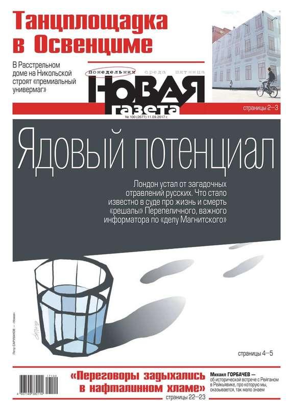 Новая Газета 100-2017