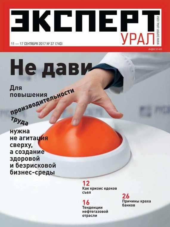 Эксперт Урал 37-2017