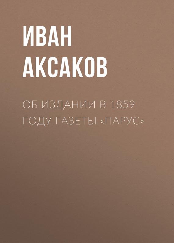 Иван Аксаков Об издании в 1859 году газеты «Парус» григорий лепс парус live