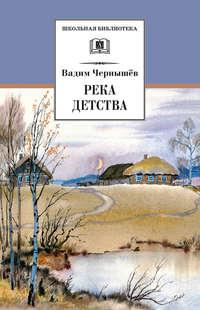 Вадим Чернышев - Река детства (сборник)