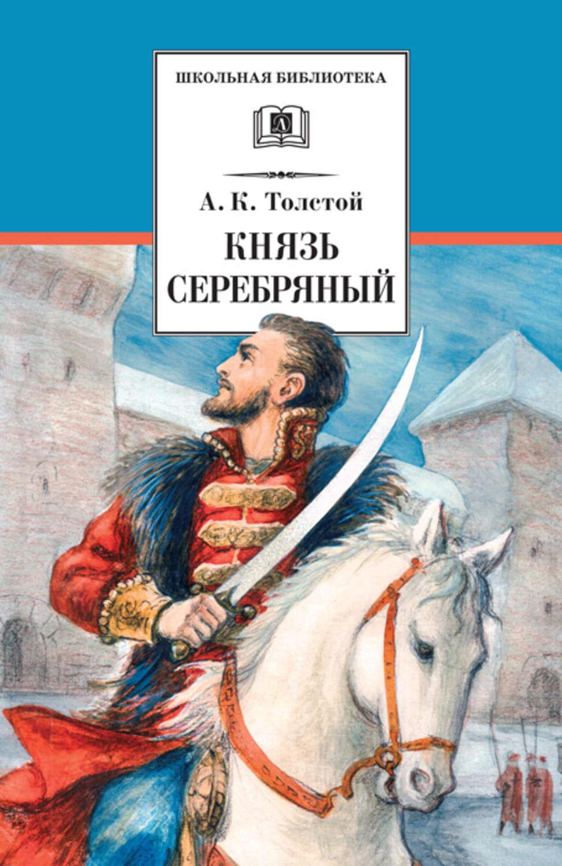 Князь серебряный скачать книгу pdf