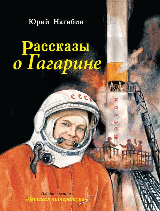 Юрий Нагибин Рассказы о Гагарине юрий михайлов нераскрытое преступление 1984 года