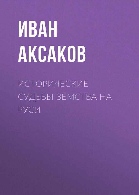 Иван Аксаков Исторические судьбы земства на Руси