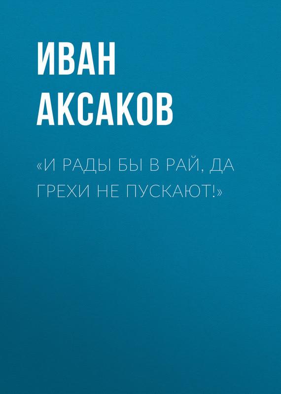 Иван Аксаков «И рады бы в рай, да грехи не пускают!» егерь последний билет в рай котенок