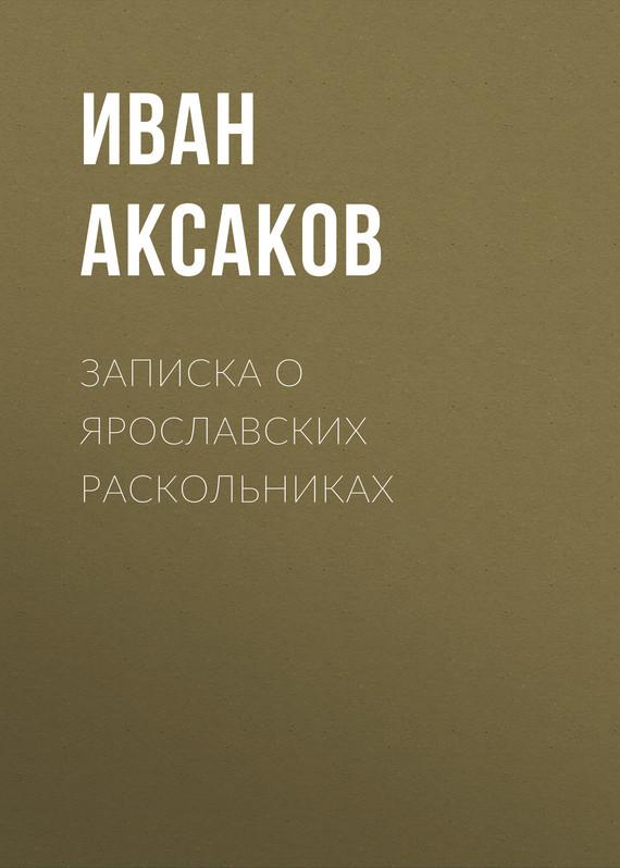 Иван Аксаков Записка о ярославских раскольниках