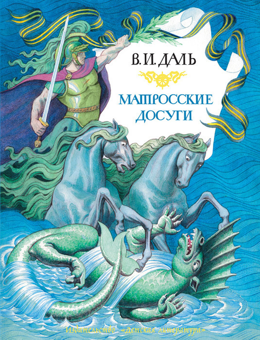 Матросские досуги (сборник)